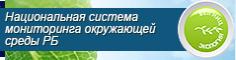 Национальная система мониторинга окружающей среды РБ