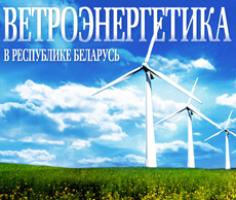 Ветроэнергетика в РБ