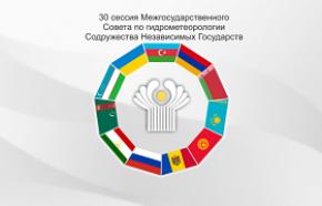 17-18 октября в Минске пройдет 30-я юбилейная сессия Межгосударственного совета по гидрометеорологии СНГ