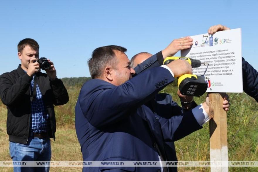 Министр Андрей Худык принял участие в мероприятии, посвященном завершению работ по повторному заболачиванию осушенных территорий