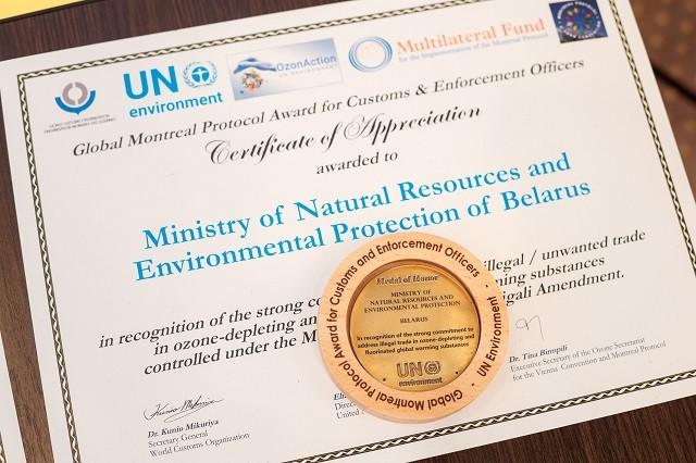 Минприроды награждено премией Монреальского протокола