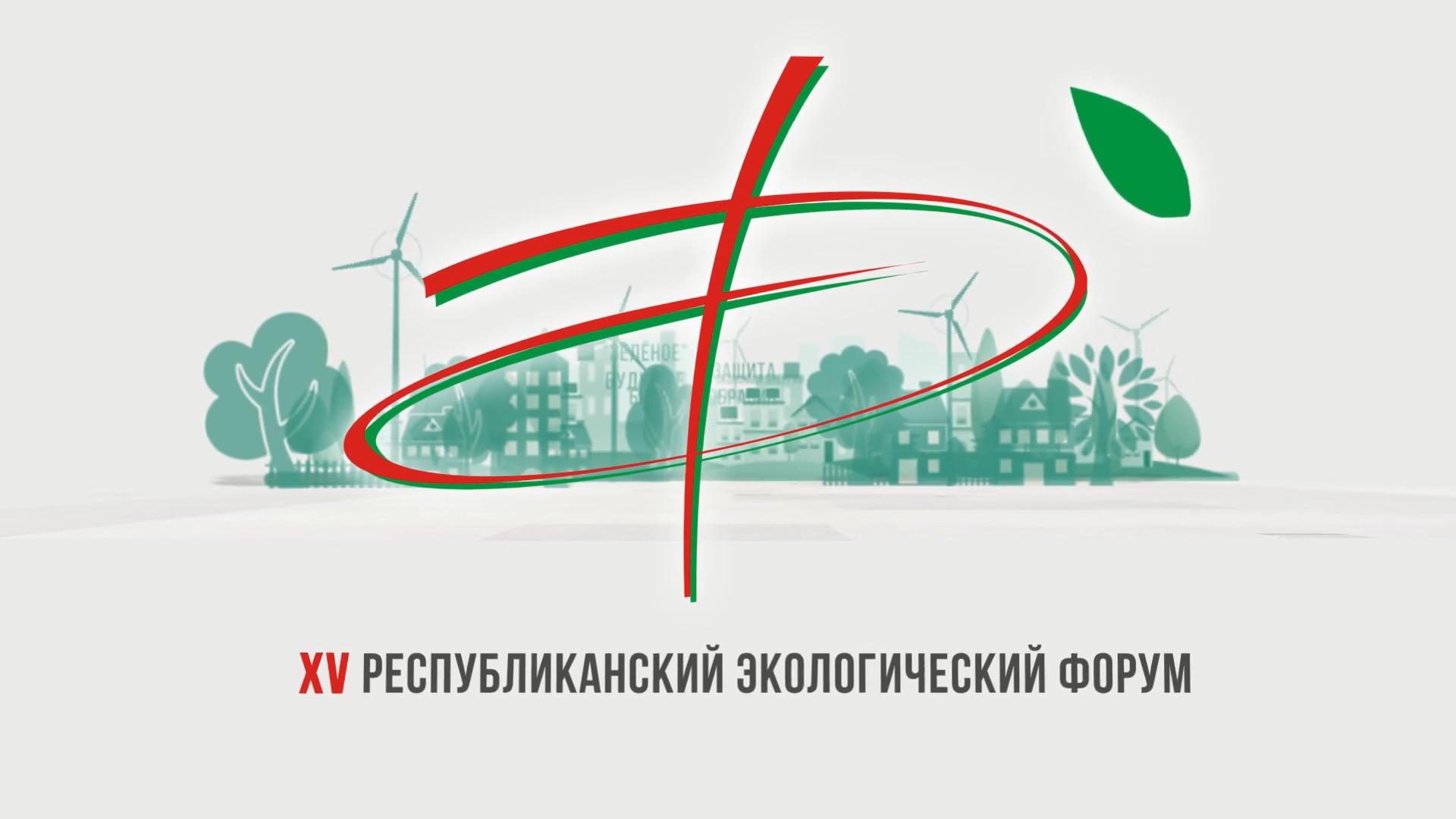 XV Республиканский экологический форум