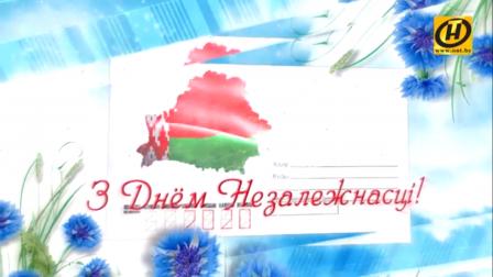 """Праздничная программа """"Наше утро"""" ко Дню Независимости Республики Беларусь"""