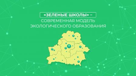 Зеленые школы. Как в Беларуси обучают детей экологии с юного возраста