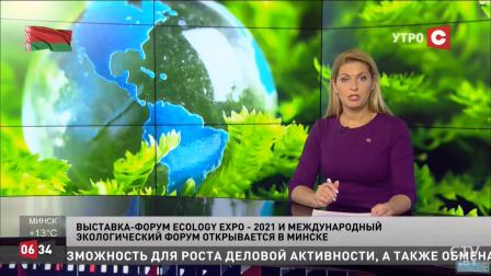 В Минске открывается Республиканский экологический форум и Ecology Expo – 2021