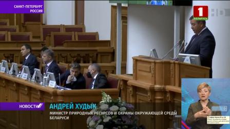 На Невском международном экологическом конгрессе с участием Беларуси обсудили актуальные темы