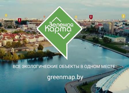 Зеленая карта Беларуси