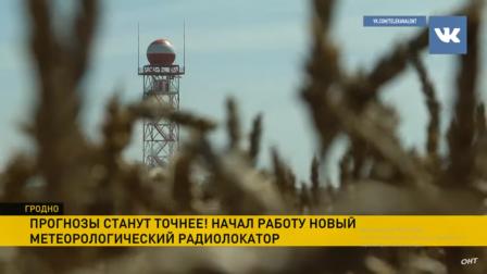 Прогнозы погоды в Гродненской области теперь станут точнее. В регионе запустили современный доплеровский метеорологический радиолокатор