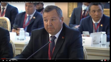 Выступление Министра Андрея Худыка на круглом столе