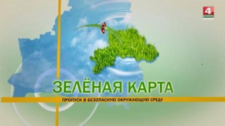 Зелёная карта. Быховский район 2019 г.