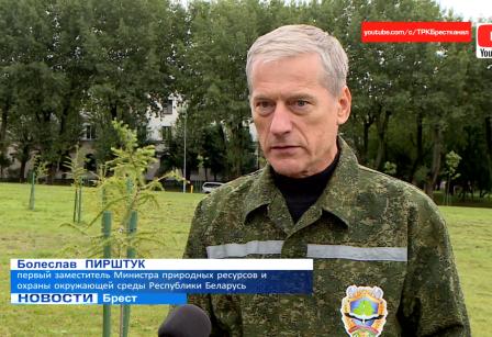 Первый заместитель Министра Болеслав Пирштук принял участие в акции по озеленению г.Бреста в рамках Дня народного единства
