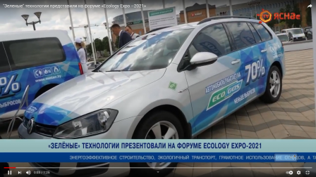 """Зеленые"" технологии презентовали на форуме «Ecology Expo –2021»"