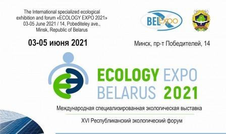 АНОНС! О 1-й Международной специализированной экологической выставке-форуме «Ecology Expo – 2021» и XVI Республиканском экологическом форуме