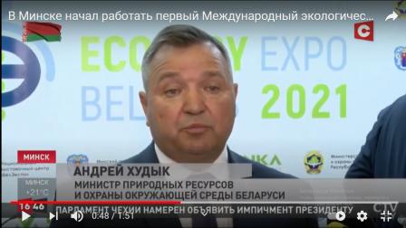 В Минске начал работать первый Международный экологический форум