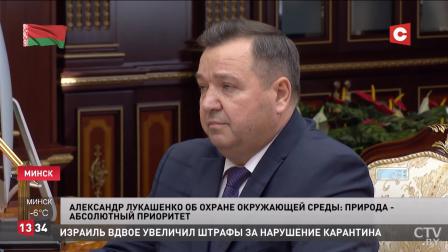 Александр Лукашенко: я уделял и буду уделять серьёзнейшее внимание охране окружающей среды