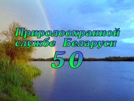 Природоохранной службе Беларуси - 50